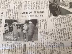 160217静岡県伊東市小学校非常用備蓄燃料